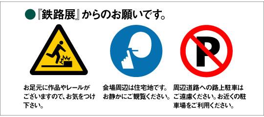 otaru2010-web-caution