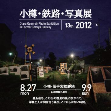 2012 小樽・鉄路・写真展 開催概要