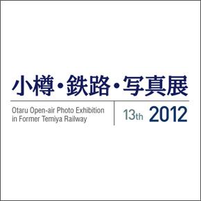 鉄路展公式サイト リニューアルのお知らせ
