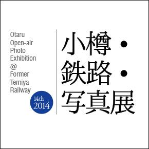 2014 小樽・鉄路・写真展 開催概要