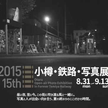 2015 小樽・鉄路・写真展 開催概要