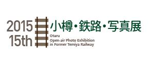 2015 小樽・鉄路・写真展 公式Webサイト