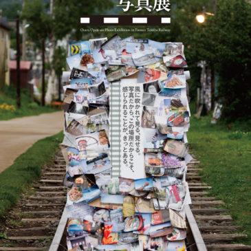 2016 小樽・鉄路・写真展 開催概要