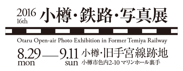 2016 小樽・鉄路・写真展 公式Webサイト