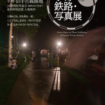2017 小樽・鉄路・写真展 開催概要