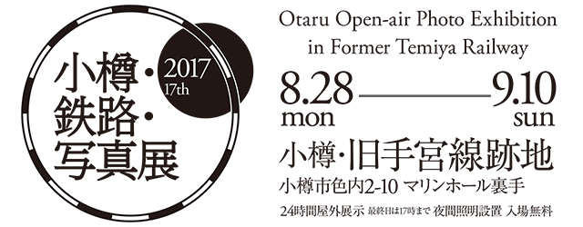 2017 小樽・鉄路・写真展 公式Webサイト