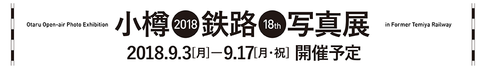 2018 小樽・鉄路・写真展 2018.9.3(月)~9.17(月・祝)開催予定
