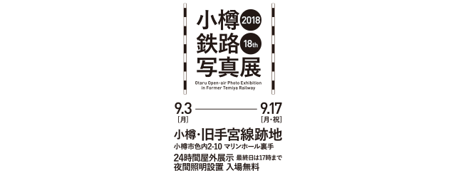 2018 小樽・鉄路・写真展 公式Webサイト