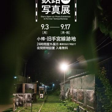 2018 小樽・鉄路・写真展 開催概要