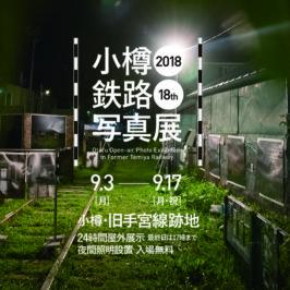 2018年 メディア紹介・掲載情報