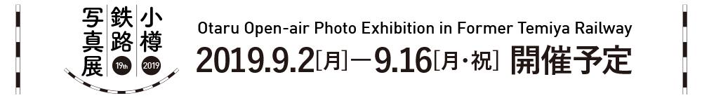 2019 小樽・鉄路・写真展 2019/9/2~16 開催予定