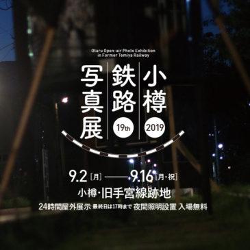 2019 小樽・鉄路・写真展 開催概要