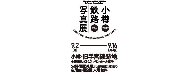 2019 小樽・鉄路・写真展 公式Webサイト