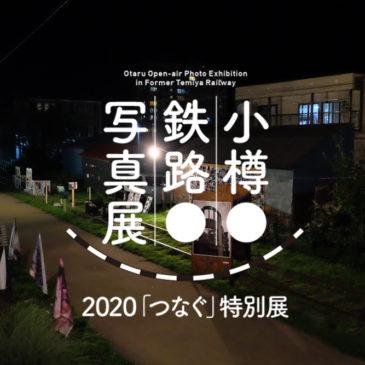 小樽・鉄路・写真展 2020「つなぐ」特別展 開催概要