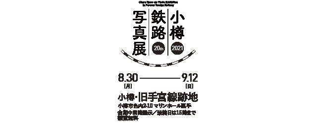 2021 小樽・鉄路・写真展