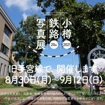 2021 小樽・鉄路・写真展 開催概要
