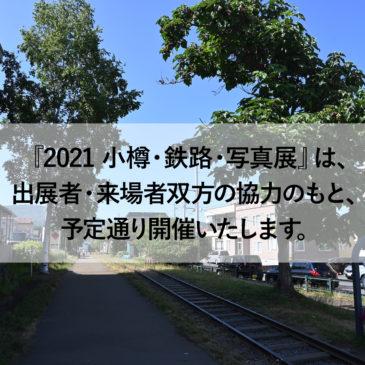 【開催のお知らせ】『鉄路展』を皆さまのご協力もお願いして予定通り開催いたします